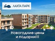 Квартал «Лахта парк» Комплекс сдан! Рассрочка до 5 лет